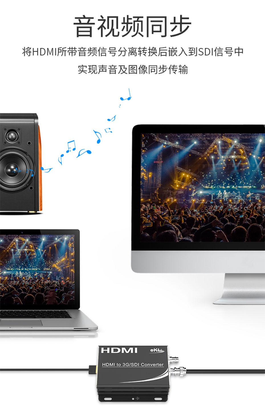 HDMI转SDI转换器HSD支持音频和视频同步传输