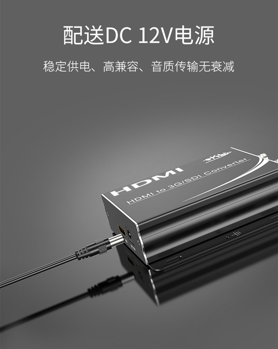 HDMI转SDI转换器HSD采用独立12V直流电源供电