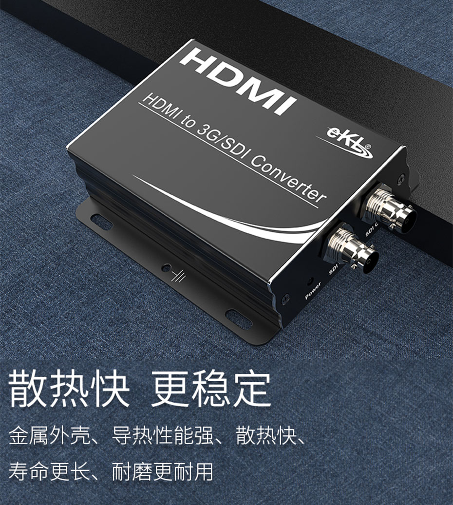 HDMI转SDI转换器HSD采用金属机身设计,支持本地环出显示