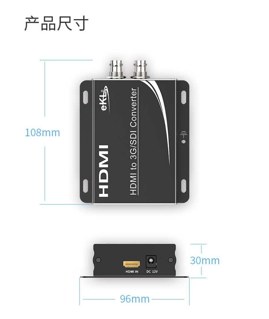HDMI转SDI转换器HSD长:108mm;宽:96mm;高:30mm