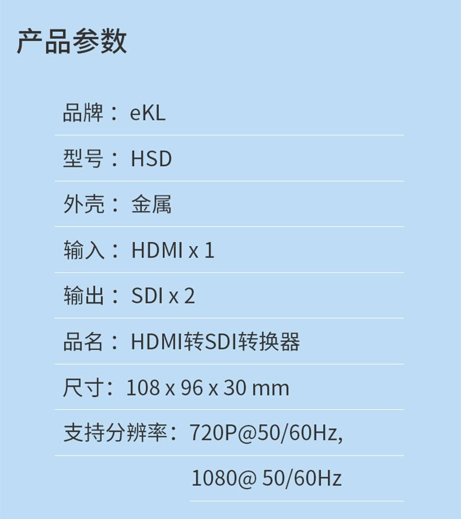 HDMI转SDI转换器HSD规格参数