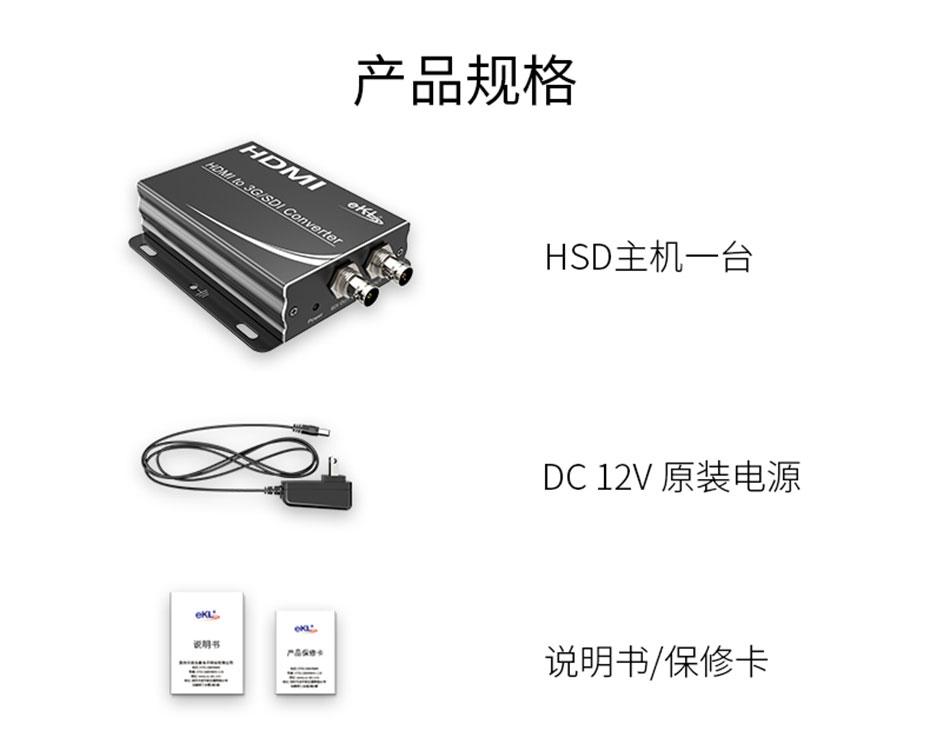 HDMI转SDI转换器HSD标准配件