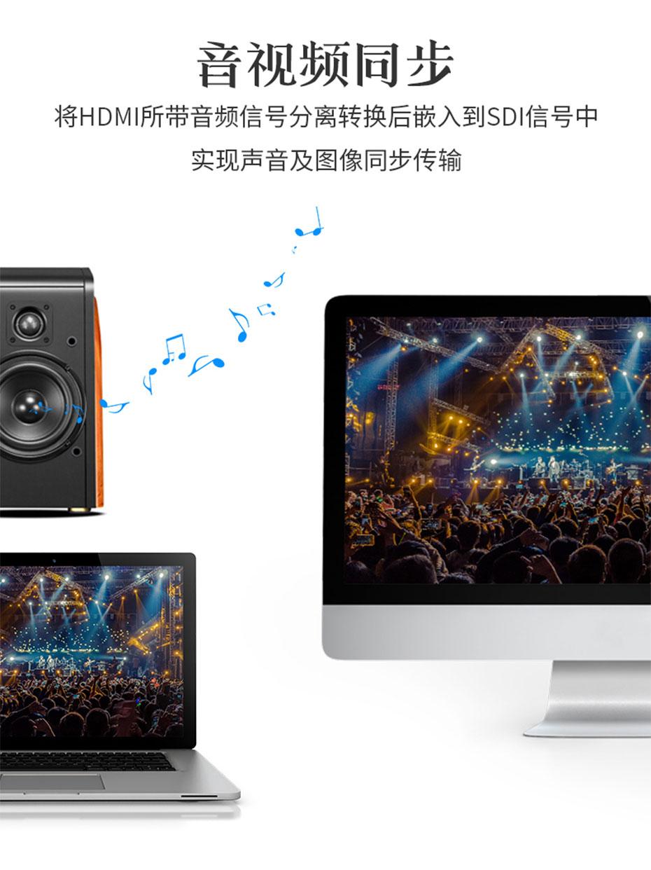HDMI转SDI高清转换器HSD-1支持音频和视频同步传输