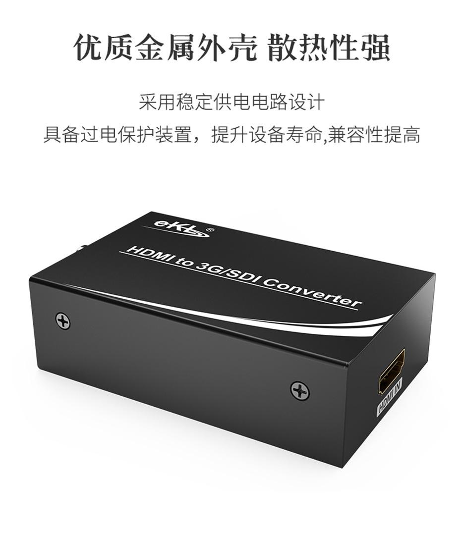 HDMI转SDI高清转换器HSD-1使用金属外壳