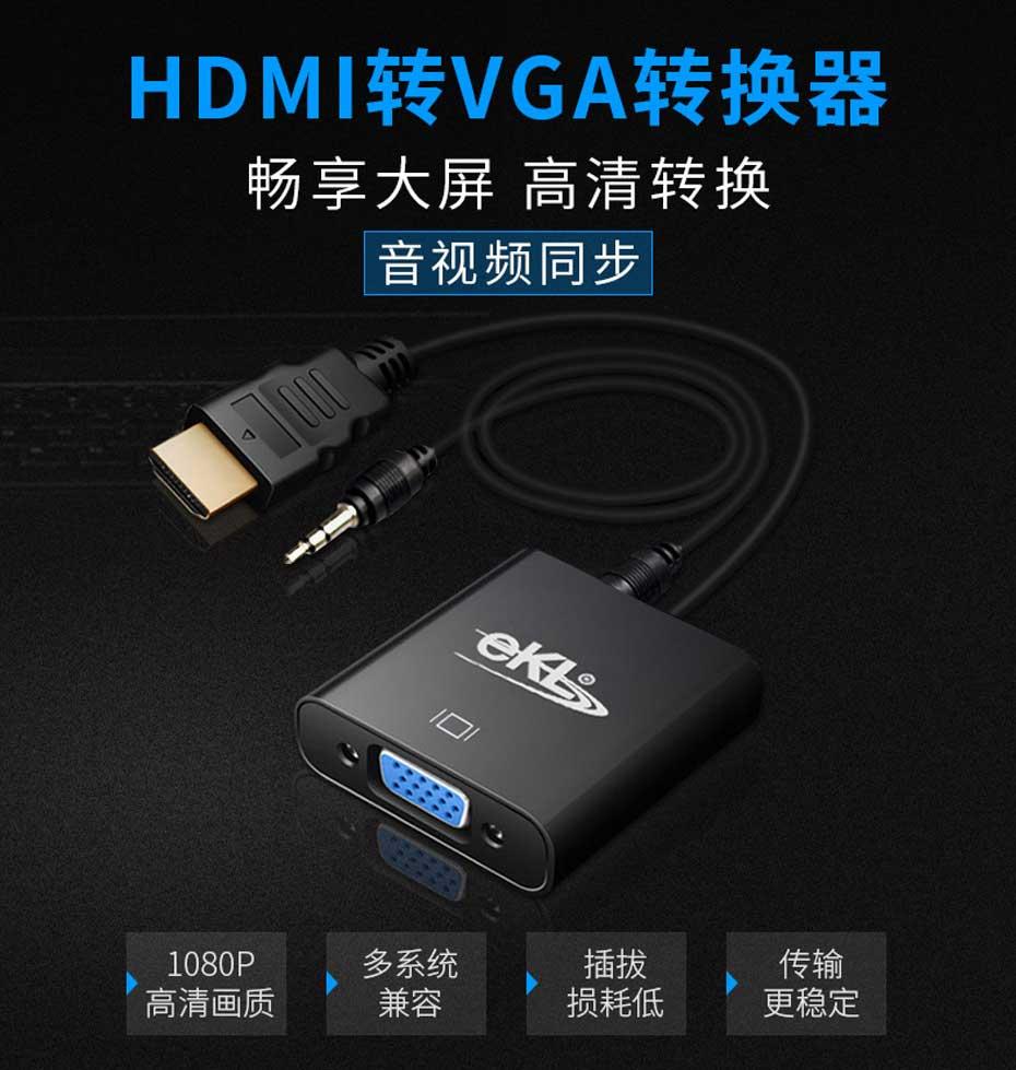 HDMI转VGA转换器