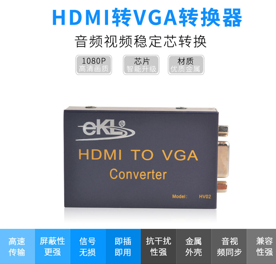 HDMI转VGA转换器带音频HV02