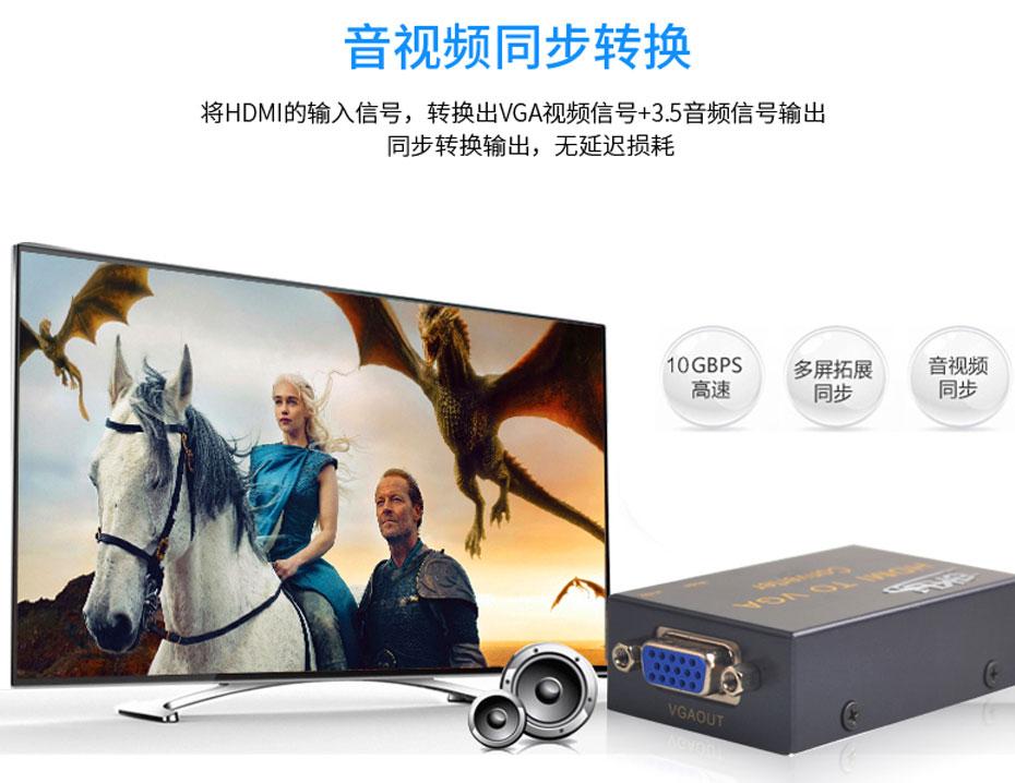 hdmi转vga转换器带音频HV02音频和视频同步传输