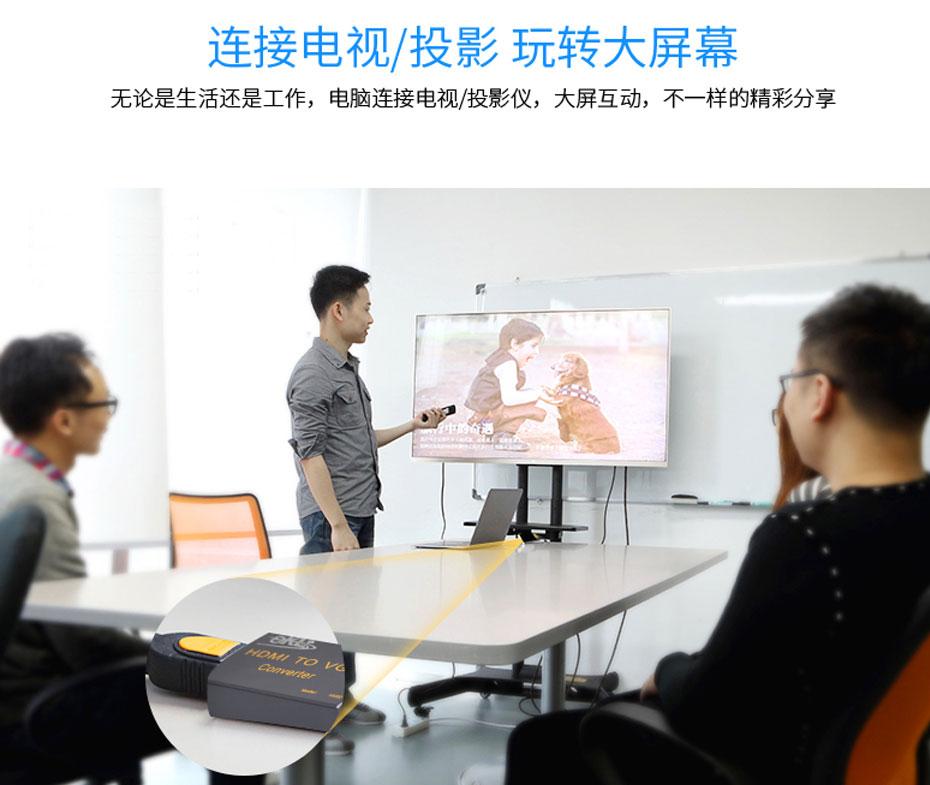 HDMI转VGA转换器带音频HV02可连接电视/投影