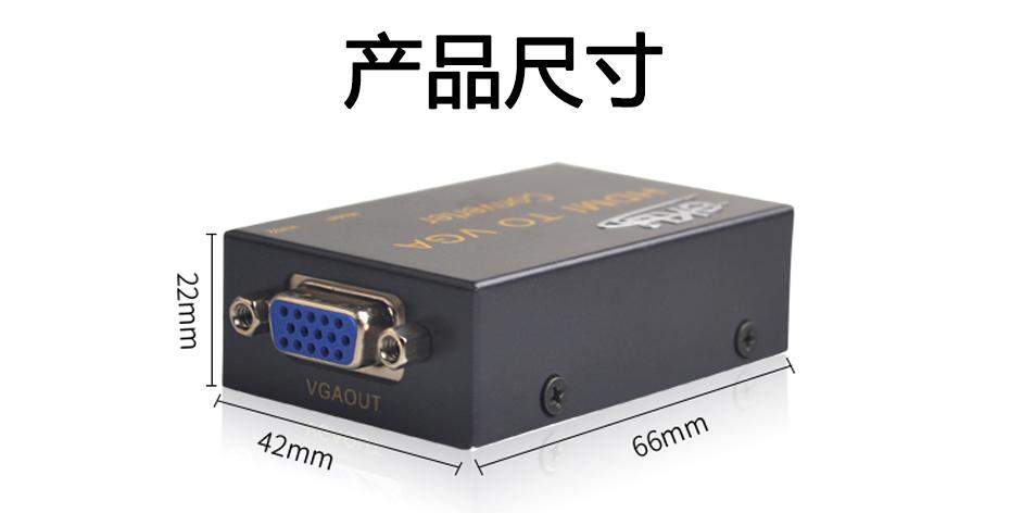 hdmi转vga转换器带音频HV02长66mm;宽42mm;高22mm