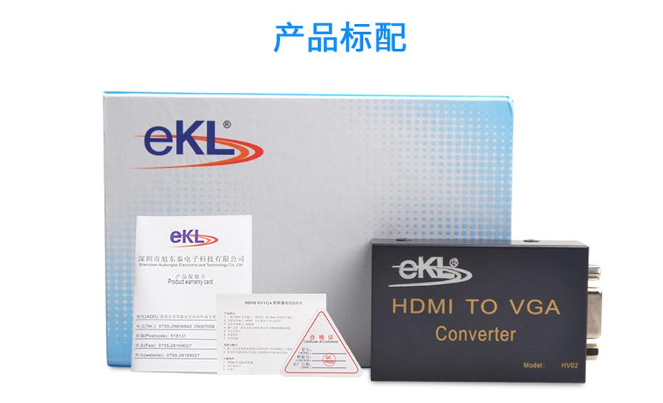 HDMI转VGA转换器HV02配件