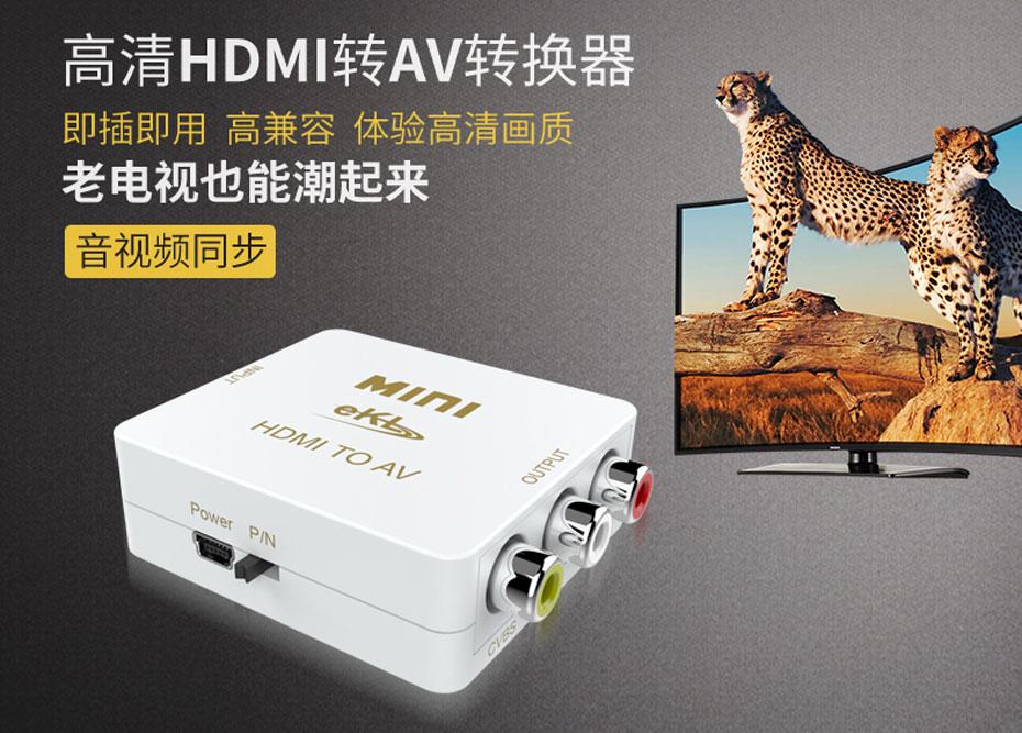 高清HDMI转AV转换器MiniHAV