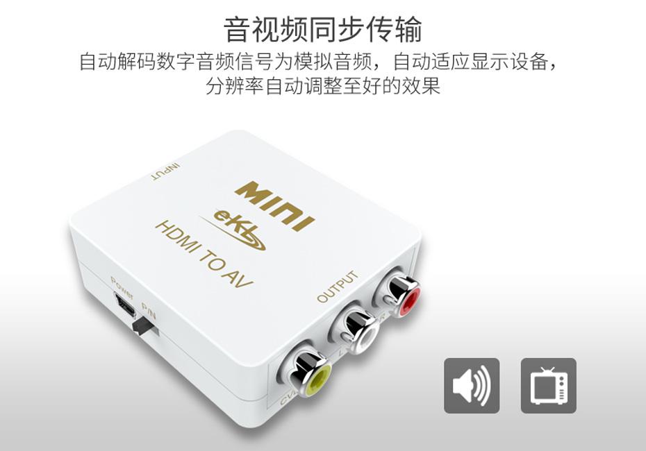 高清HDMI转AV转换器MiniHAV支持音视频同步传输