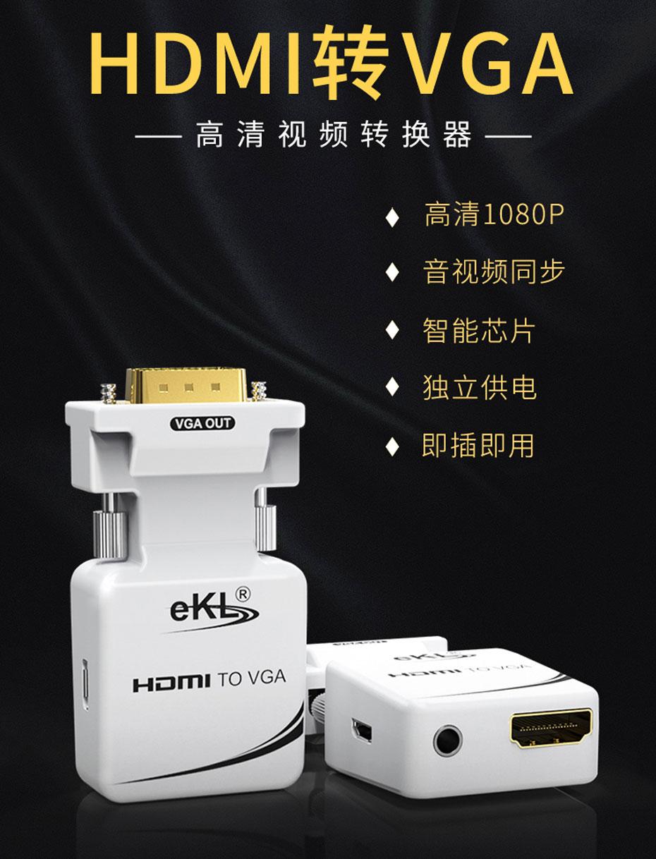 HDMI转VGA转换器MiniHV