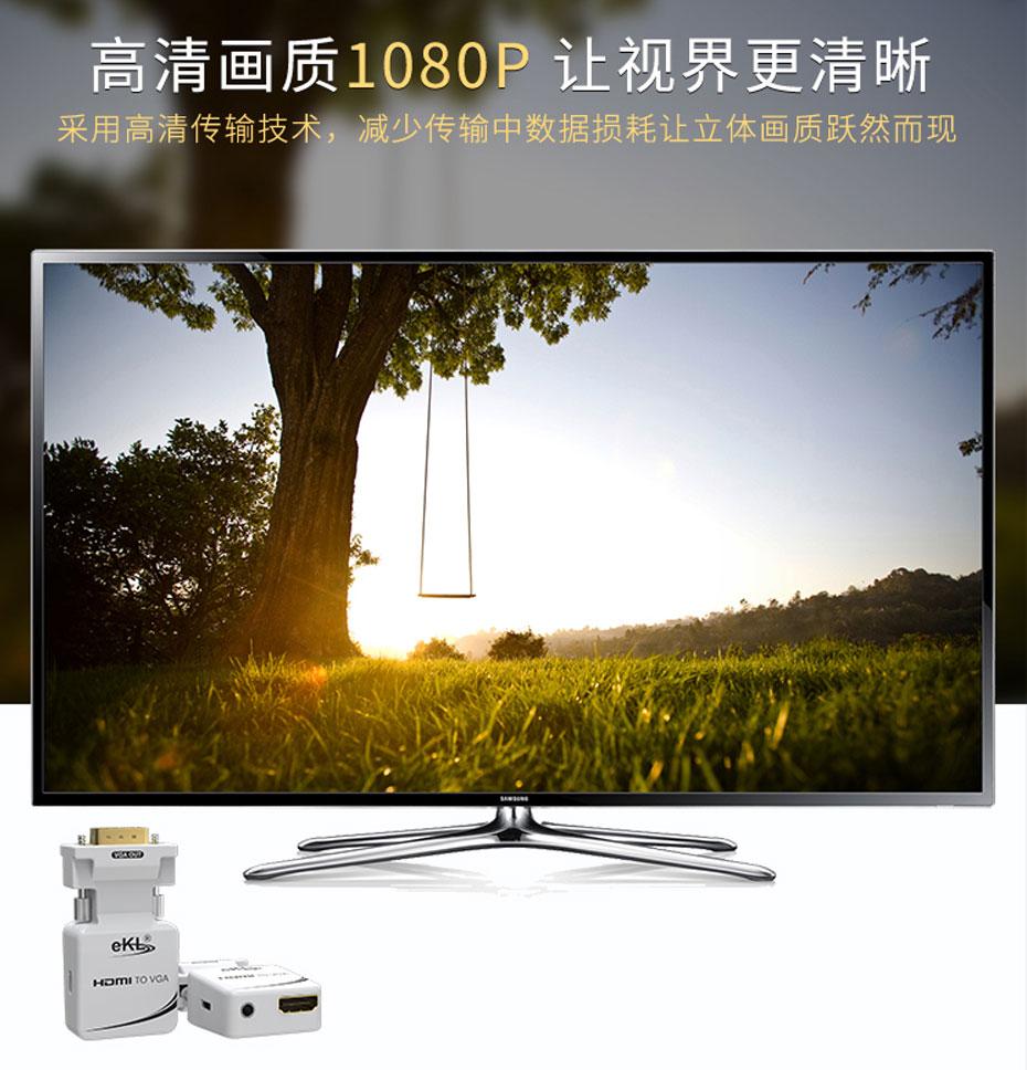 迷你HDMI转VGA转换器MiniHV支持1080p