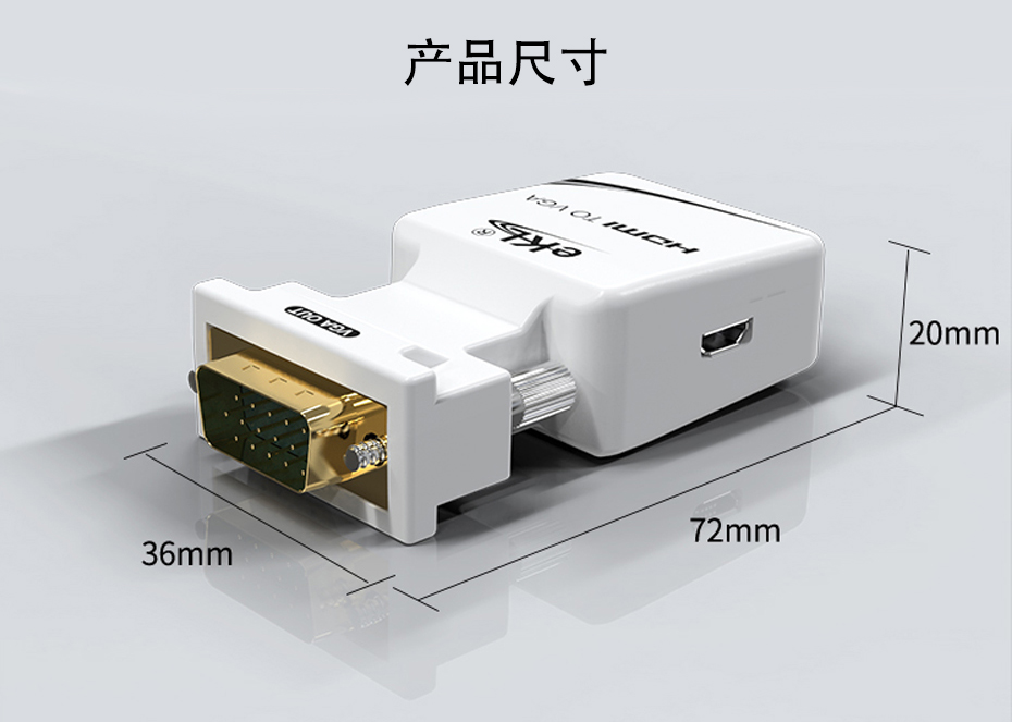 迷你HDMI转VGA转换器MiniHV长72mm;宽36mm;高20mm