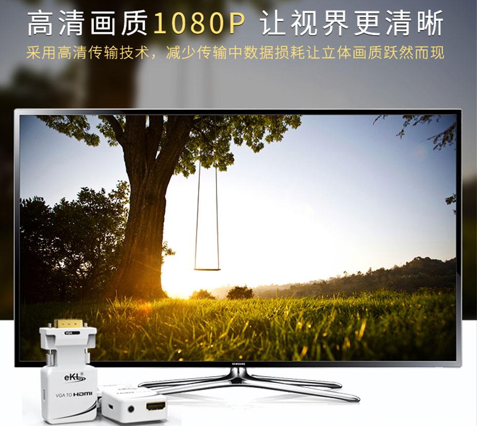 迷你vga转hdmi转换器MiniVH支持1080p分辨率
