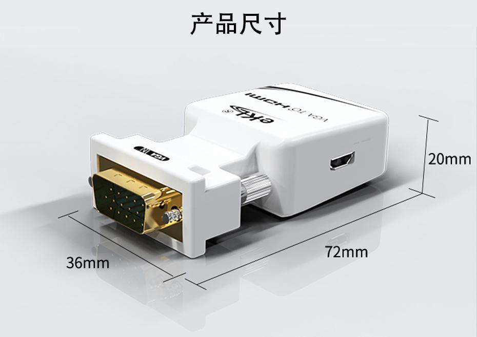 迷你vga转hdmi转换器MiniVH长72mm;宽36mm;高20mm