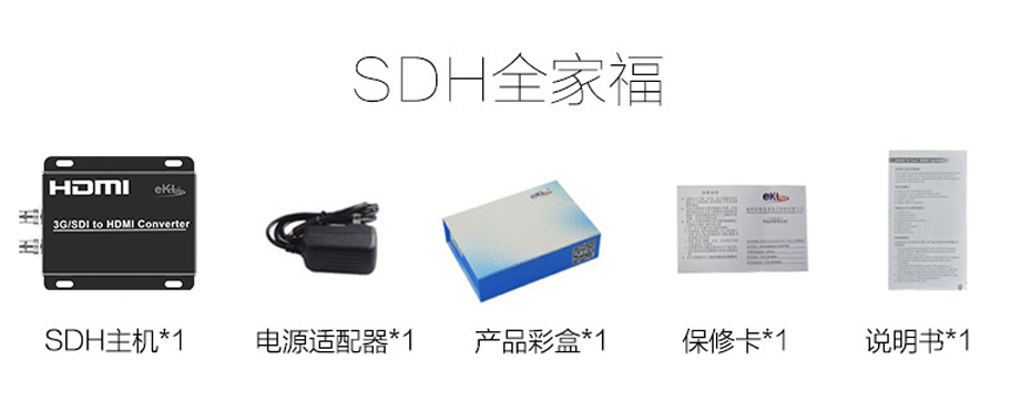 sdi转hdmi转换器SDH标准配件