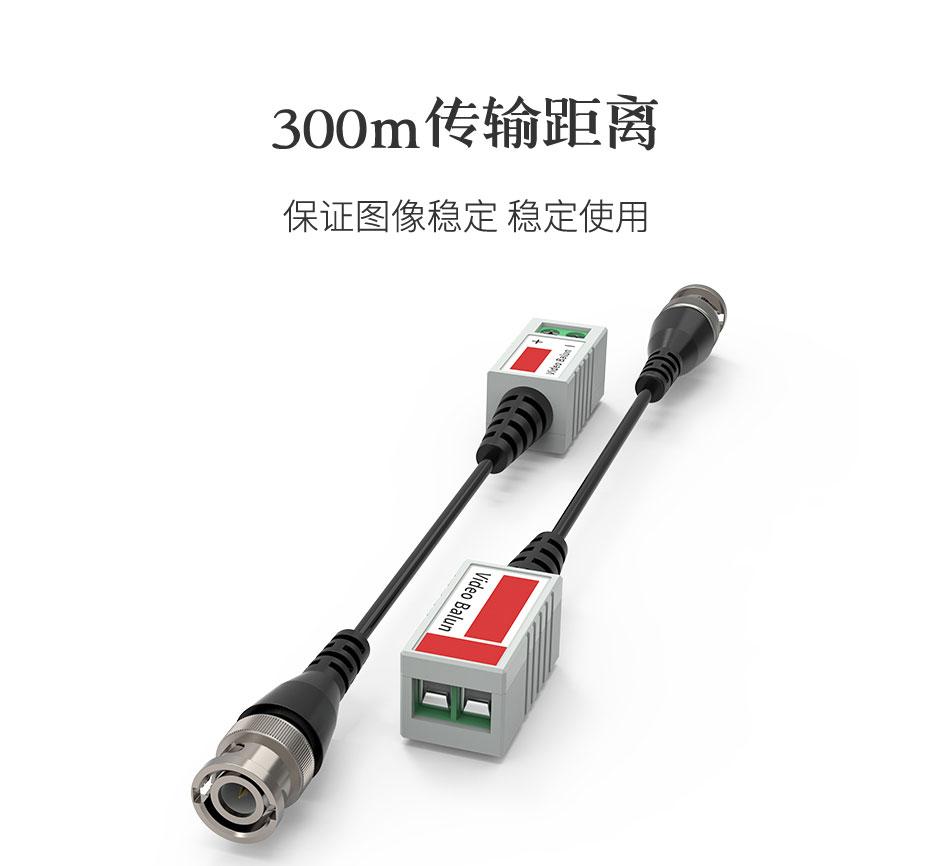 300米同轴高清模拟传输器TZ300支持300米传输距离