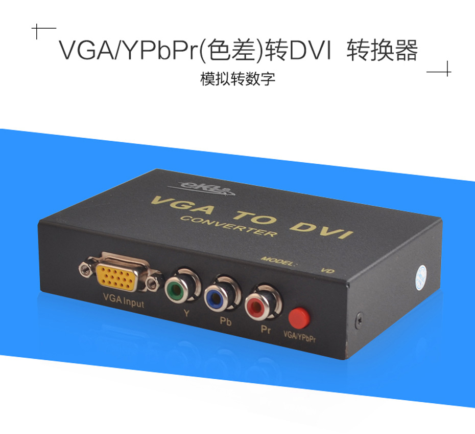 【VGA/YPbPr色差分量转DVI转换器】VD