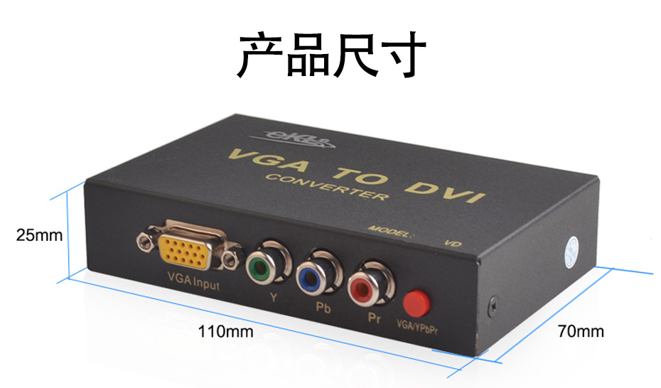VGA/YPbPr色差分量转DVI转换器VD长110mm;宽70mm;高25mm