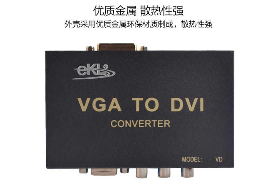 VGA/YPbPr色差分量转DVI转换器VD使用金属外壳