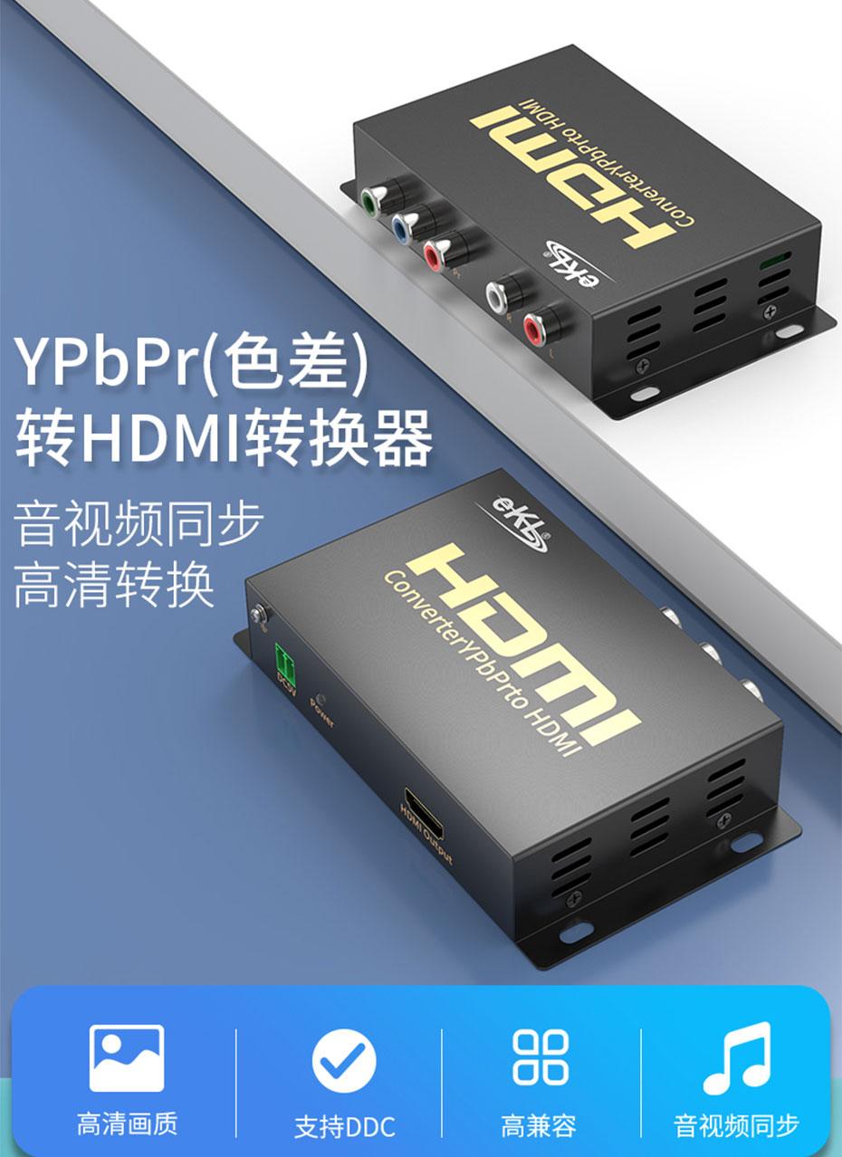 YPbPr(色差)转HDMI转换器YH