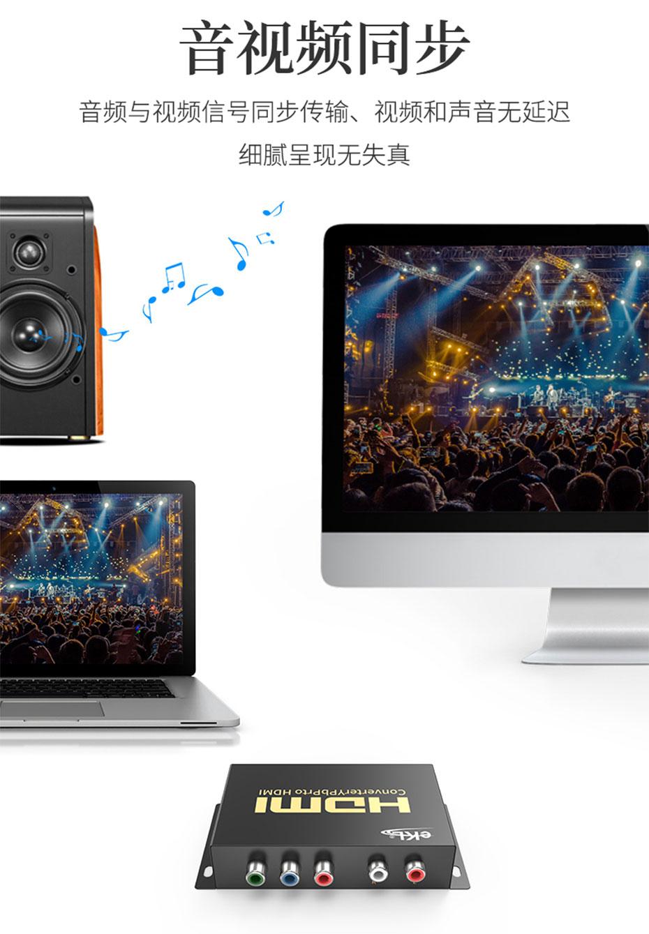 YPbPr(色差)转HDMI转换器YH支持音频和视频同步传输