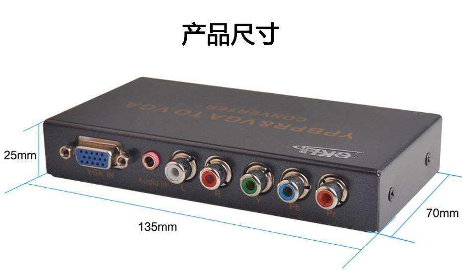 YPbPr色差转VGA转换器YVV长:135mm;宽70mm;高25mm