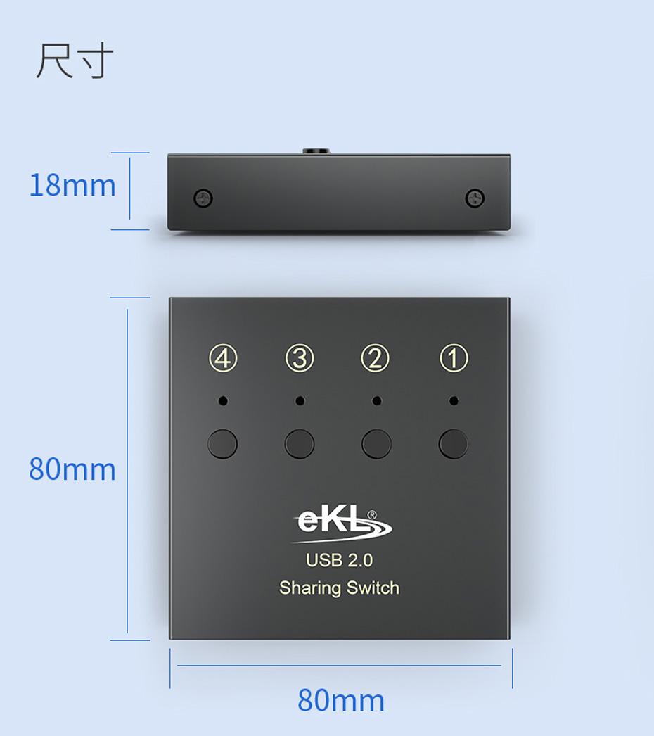 4口USB打印机共享器04U长:80mm;宽:80mm;高:18mm