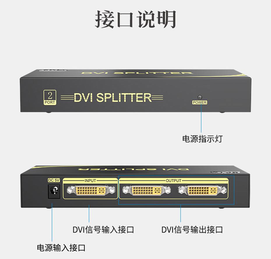 DVI分配器1分2 102D接口说明