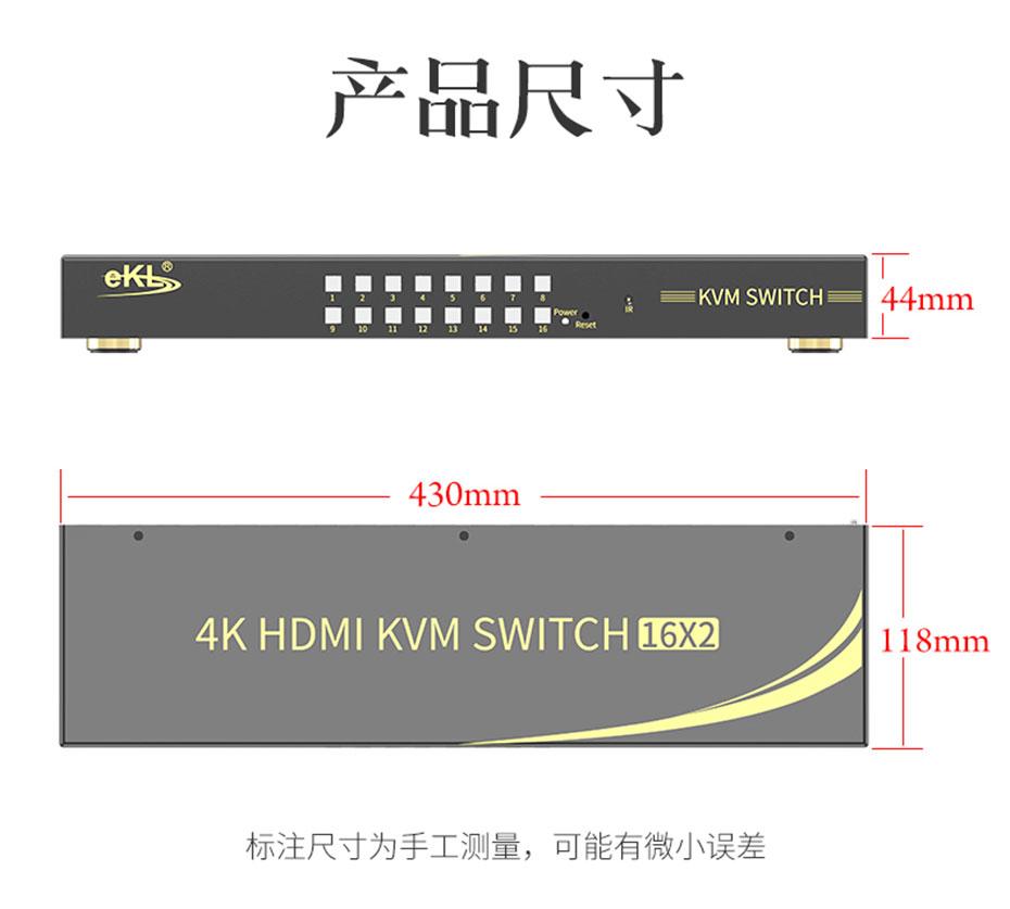 16进2出HDMI KVM切换器161HK长430mm;宽:118mm;高:44mm