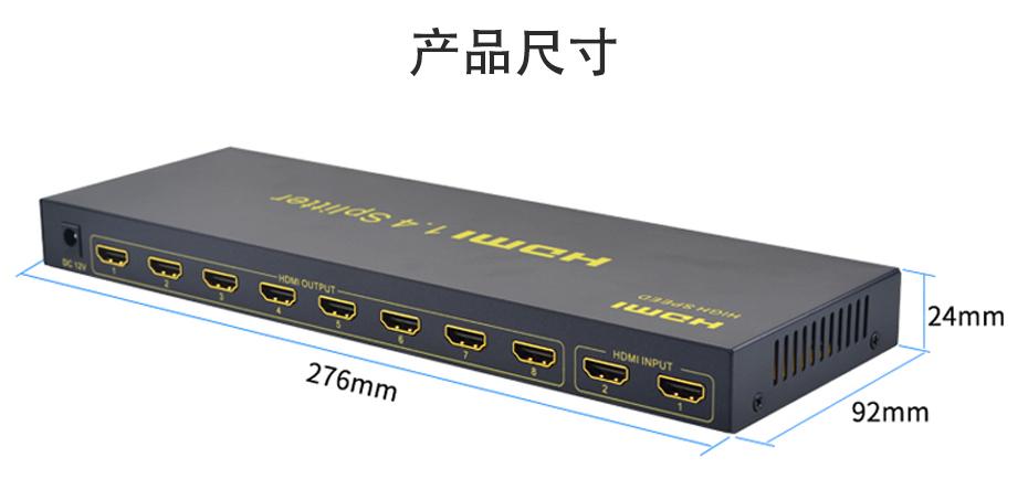 HDMI分配器1进8出/2进8出218H长276mm;宽92mm;高24mm