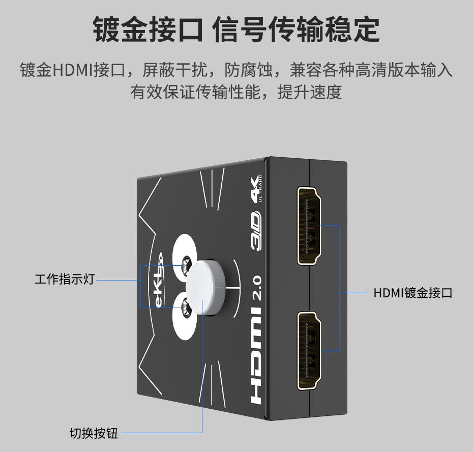 HDMI切换分配器2进1出2H接口说明