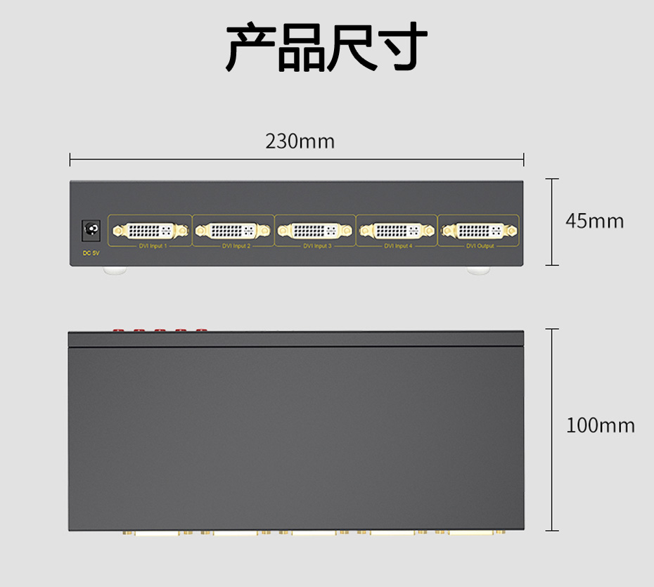 DVI切换器四进一出41D长230mm;宽100mm;高45mm