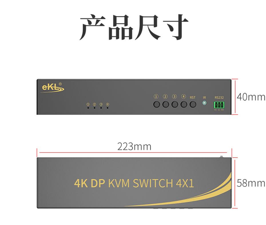 4进1出DP KVM切换器41DP长:223mm;宽:58mm;高:40mm