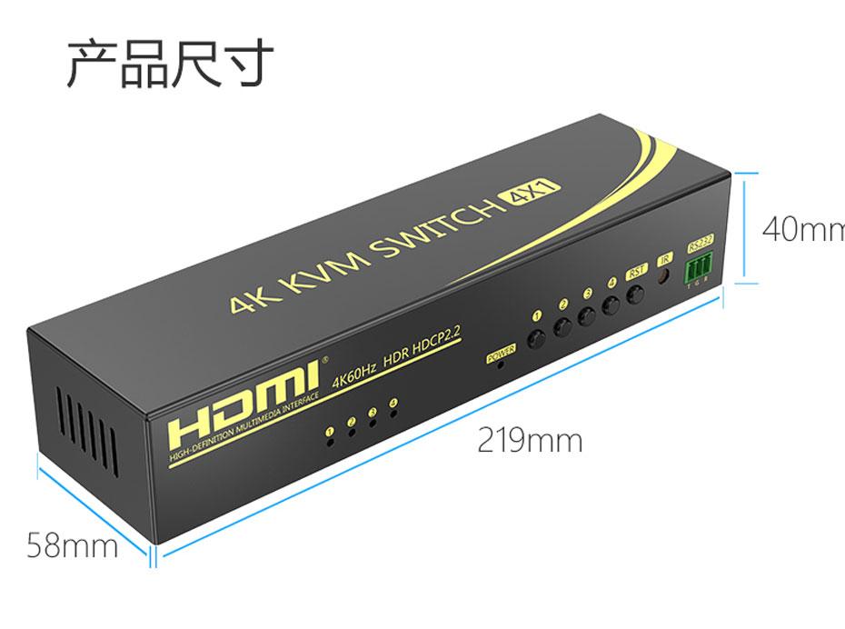 4口HDMI KVM切换器41HK2.0长219mm;宽58mm;高40mm