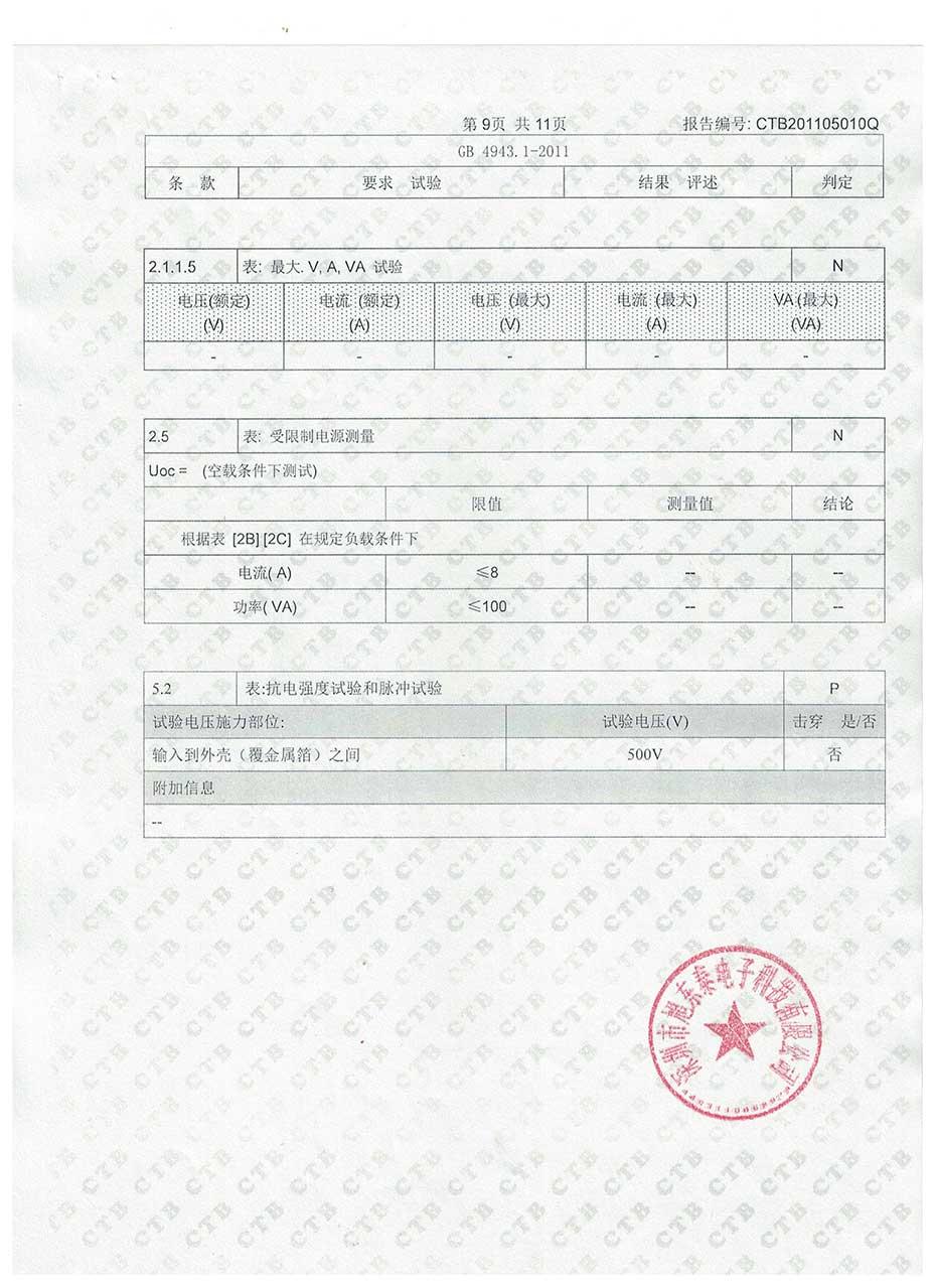 HDMI KVM切换器检测报告检测项目页面5