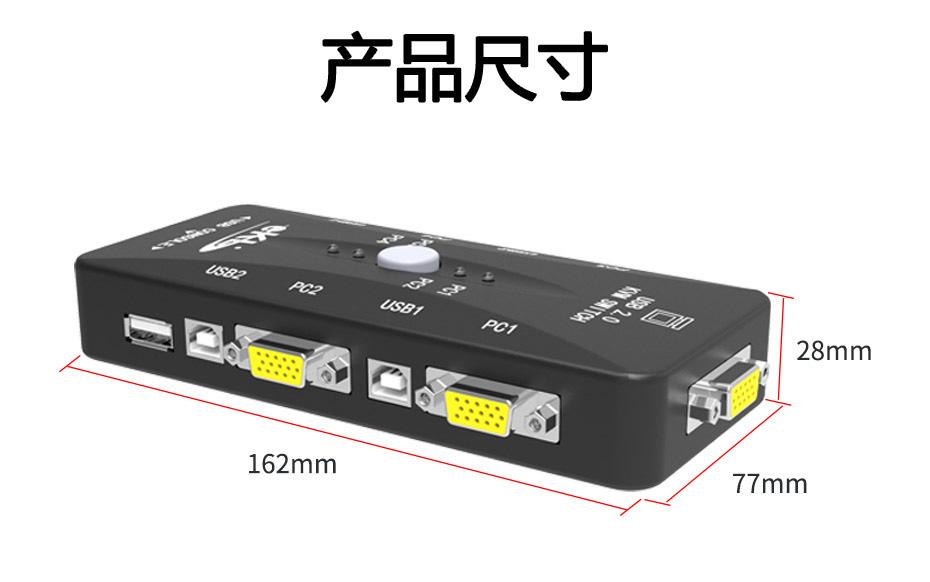 USB打印机共享器41UA长162mm;宽77mm;高28mm