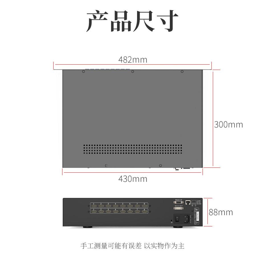 HDMI矩阵8进8出818H长:482mm;宽:430mm;高:88mm