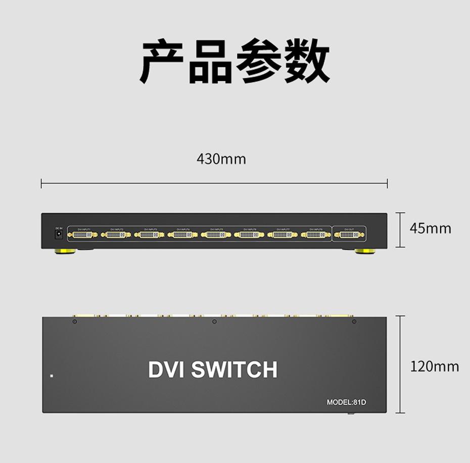 DVI切换器八进一出81D长430mm;宽120mm;高45mm
