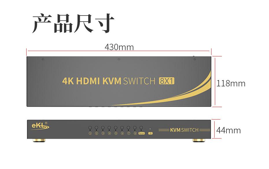 2021新款HDMI KVM切换器8进1出81HK长:430mm;宽:118mm;高:44mm
