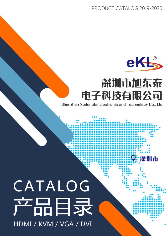 2021年旭东泰ekL电子版产品手册封面