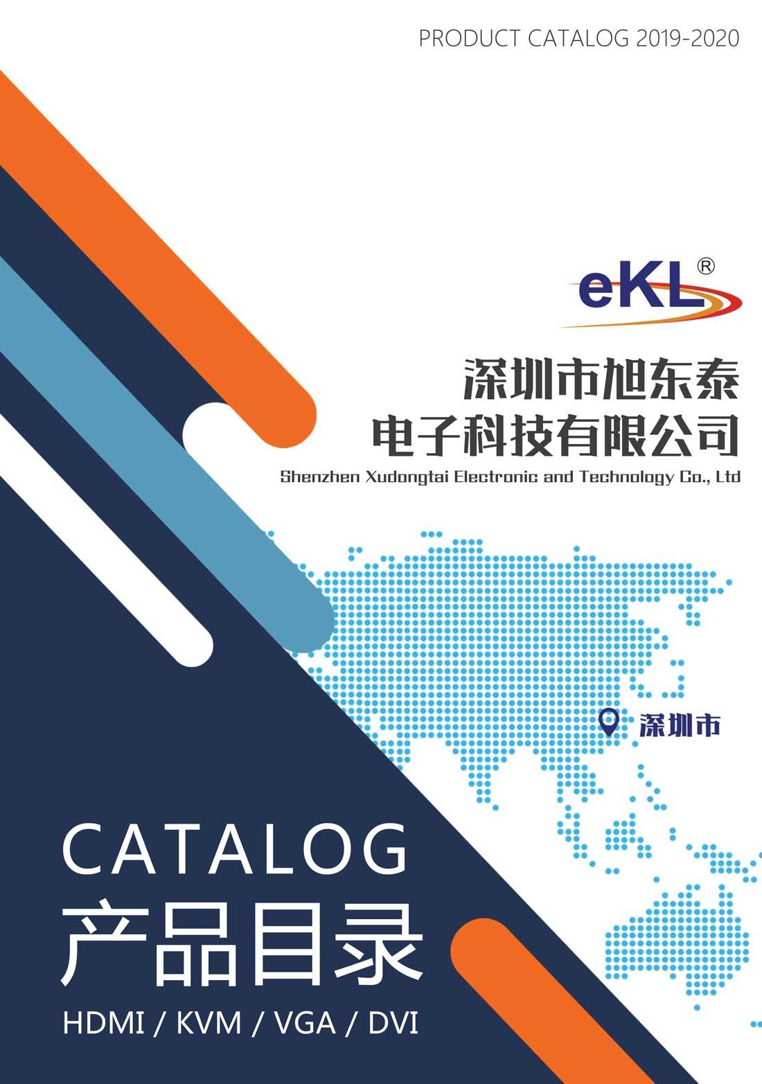 切换器优质供应商产品彩页2019封面图