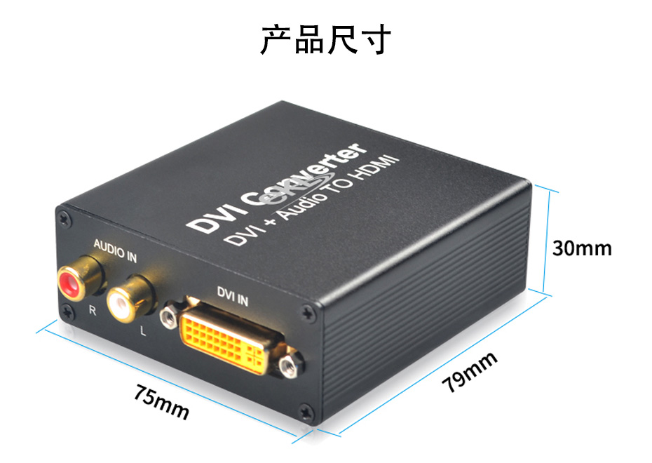 DVI转HDMI转换器DHA长79mm;宽75mm;高30mm