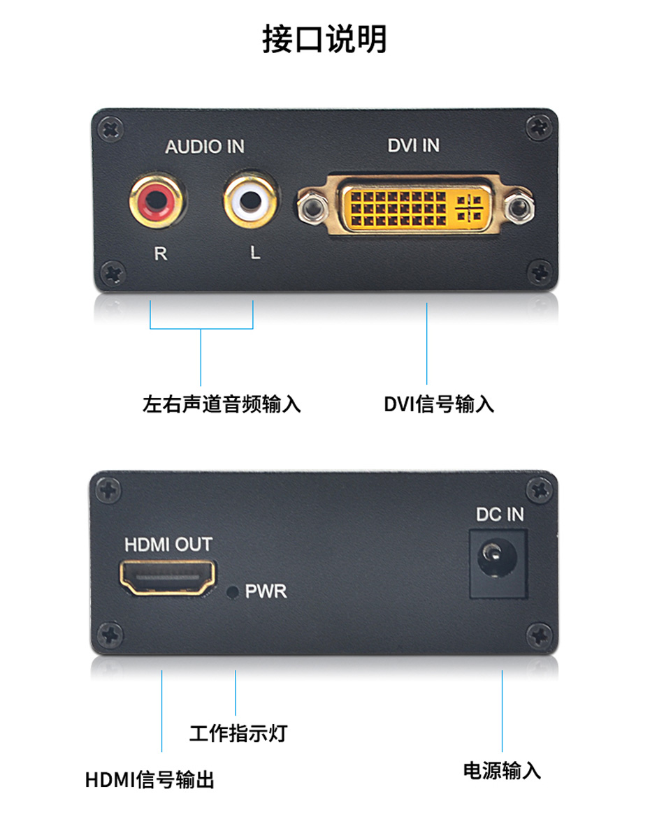 DVI转HDMI转换器DHA接口说明