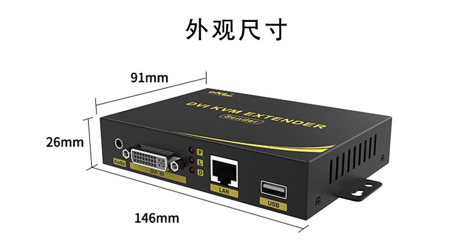 200米带音频DVI KVM单网线延长器DU200长146mm;宽91mm;高26mm
