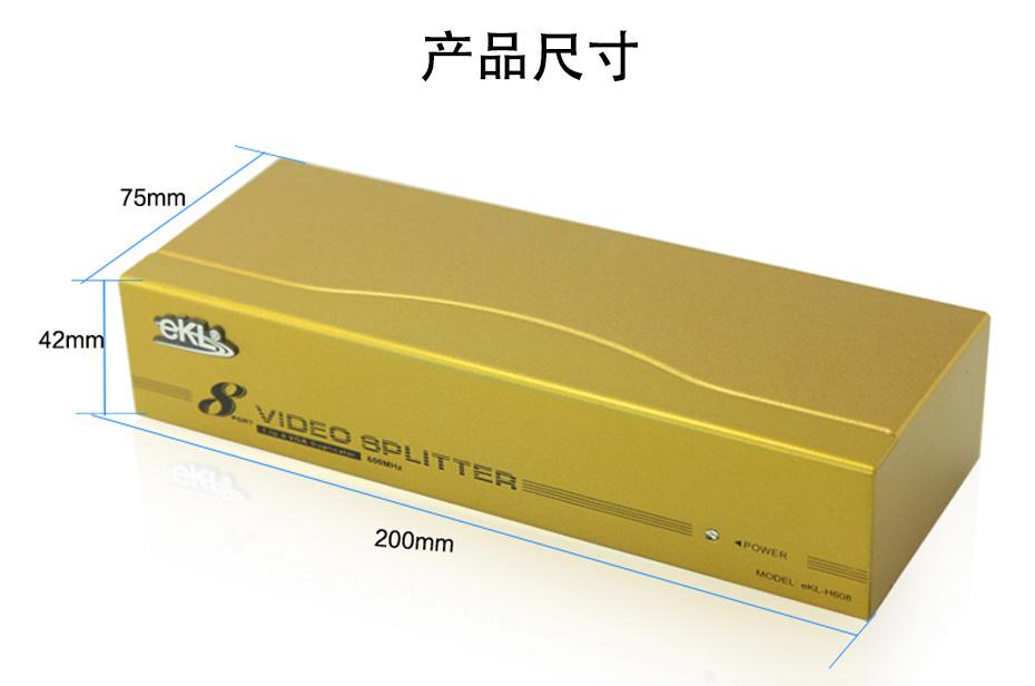 VGA高频分配器H608长200mm;宽75mm;高42mm