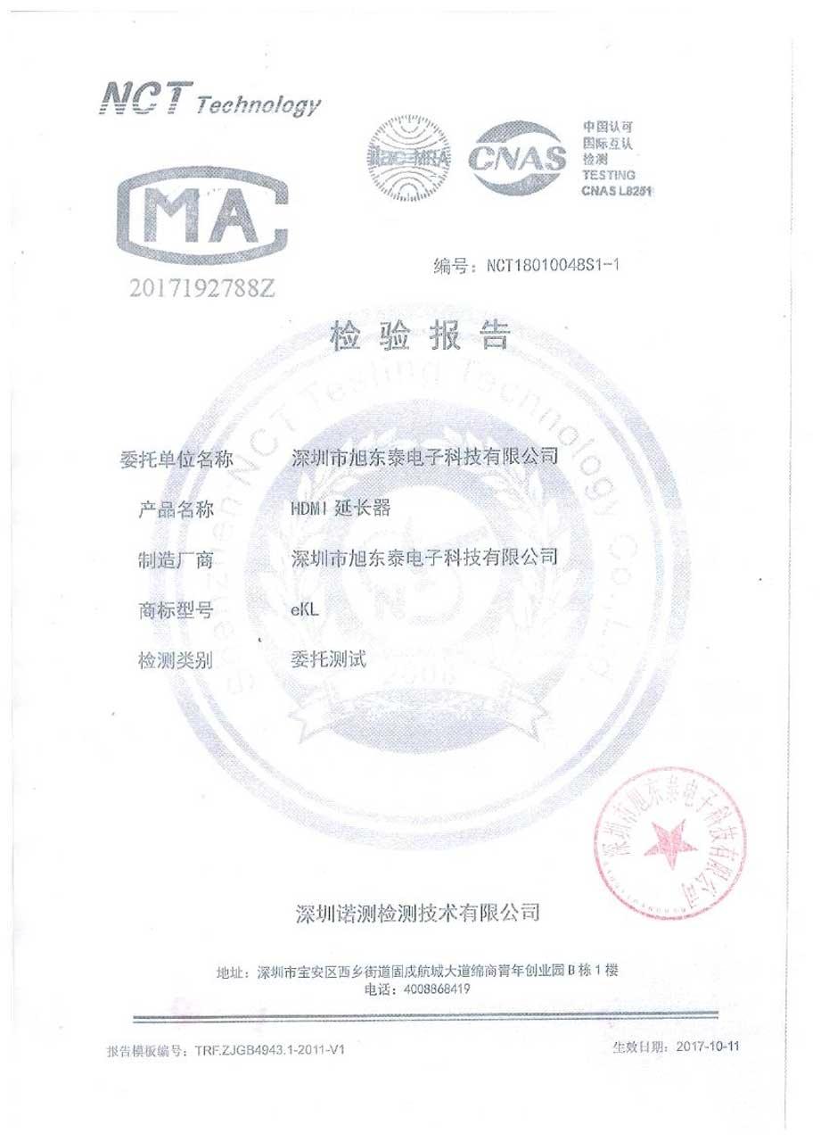 HDMI延长器检测报告主测HE101