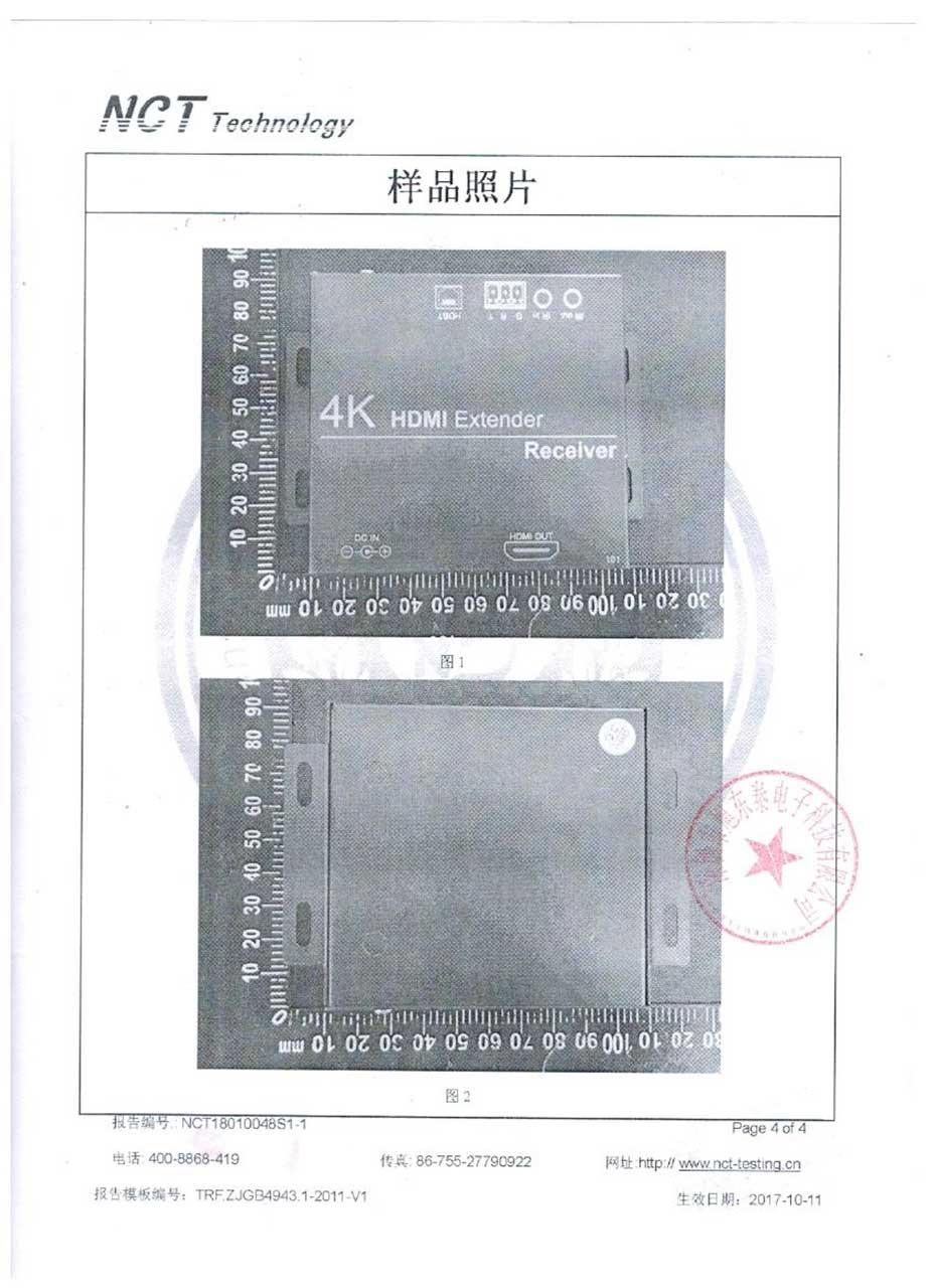 HDMI延长器检测报告HE101附件照片
